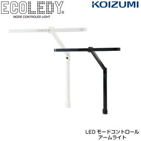 【コイズミ】【2020年度】デスクライト LEDモードコントロールアームライト ECL-611/ECL-612