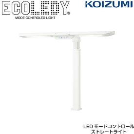 【コイズミ】【2020年度】デスクライト ECL-653 LEDモードコントロールストレートライト
