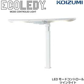 【コイズミ】【2020年度】デスクライト ECL-546 LEDモードコントロールツインライト