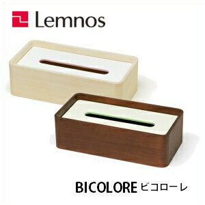 【1/31までポイント5倍】Lemnos レムノス BICOLORE ビコローレ TB11-19WH/TB11-19BW ティッシュケース シンプル 木製