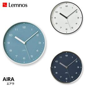 【2/29までポイント5倍】Lemnos レムノス AIRA エアラ LC18-03LBL/LC18-03WH/LC18-03NV 掛け時計 置時計 シンプル