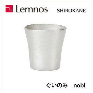 【1/31までポイント5倍】Lemnos レムノス SHIROKANE ぐいのみ nobi SN12I-15 純錫 酒器