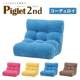 【HIKARI FURNITURE】 Piglet 2nd corduroy ピグレットセカンド コーデュロイ 座椅子 ソファ ひとり イス 【4色】