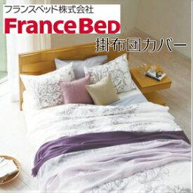 【フランスベッド】掛布団カバー クイーン W220×L210 JL-002 オーナメント 【France Bed】