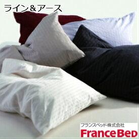 【フランスベッド】マットレスカバー ライン&アース クイーン W170×L195×H35cm 【France Bed】日本製