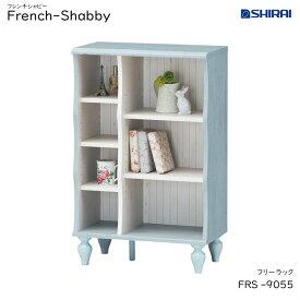 【白井産業】French Shabby フレンチシャビー マルチラック FRS-9055 おしゃれ 家具 フレンチテイスト