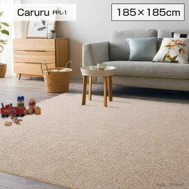 【送料無料】【代引き不可】【SUMINOE スミノエ】ラグマット Caruru PPL-1 カルル 185×185cm 132-82794
