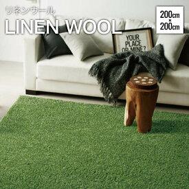 【送料無料】【代引き不可】【SUMINOE スミノエ】ラグマット LINEN WOOL リネンウール 200×200cm 134-69347