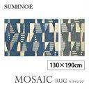【SUMINOE スミノエ】MOSAIC RUG モザイクラグ 130×190cm 134-65856 #3 BLUE/#9 GRAY ブルー/グレー ラグマット/カーペット