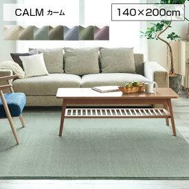 【送料無料】【代引き不可】【SUMINOE スミノエ】ラグマット CALM カーム 140×200cm 134-40306