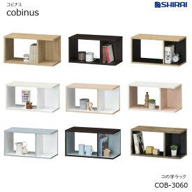 【白井産業】cobinus コビナス COB-3060 コの字ラック インテリア オープンラック おしゃれ かわいい シンプル モダン