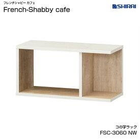 【白井産業】French Shabby cafe フレンチシャビー カフェ コの字ラック FSC-3060 NW おしゃれ 家具 フレンチテイスト
