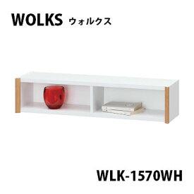 【白井産業】WOLKS ウォルクス オープンラック 幅70.3cm×高さ15.9cm WLK-1570WH