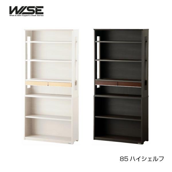 【送料無料】【代引き不可】【コイズミ】WISE ワイズ 85ハイシェルフ KWB-253MW/KWB-653BW