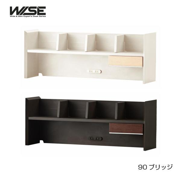 【代引き不可】【コイズミ】WISE ワイズ 90ブリッジ KWA-254MW/KWA-654BW