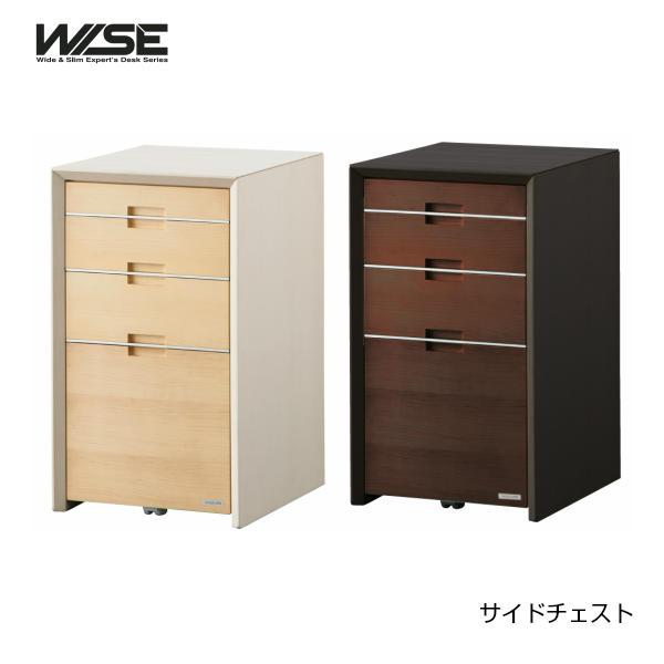 【送料無料】【代引き不可】【コイズミ】WISE ワイズ サイドチェスト KWB-237MW/KWB-637BW