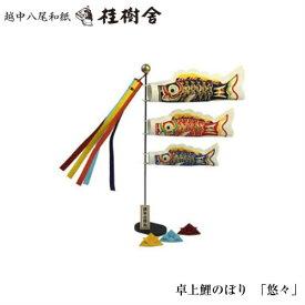 【9/30までポイント5倍】日本の心がこもる【越中八尾の和紙】【桂樹舎】 068卓上鯉のぼり「悠々」