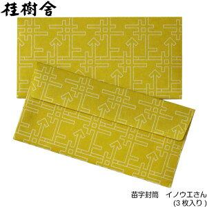 越中八尾の和紙 桂樹舎 苗字封筒(3枚入り) 【イノウエ】さん