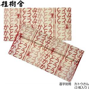 越中八尾の和紙 桂樹舎 苗字封筒(3枚入り) 【カトウ】さん