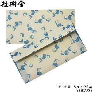 越中八尾の和紙 桂樹舎 苗字封筒(3枚入り) 【サイトウ】さん
