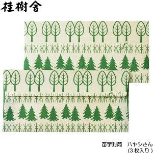 越中八尾の和紙 桂樹舎 苗字封筒(3枚入り) 【ハヤシ】さん