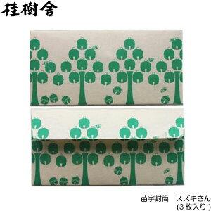 越中八尾の和紙 桂樹舎 苗字封筒(3枚入り) 【スズキ】さん