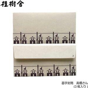 越中八尾の和紙 桂樹舎 苗字封筒(3枚入り) 【高橋】さん