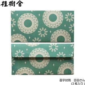 越中八尾の和紙 桂樹舎 苗字封筒(3枚入り) 【ヨシダ】さん