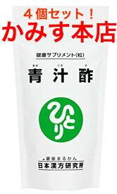 青汁酢 4個セット! 銀座まるかん斎藤一人 【レターパック便で送料無料】