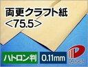 両更クラフト紙<75.5>ハトロン判/50枚