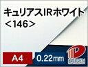 キュリアスIRホワイト<146>A4/50枚