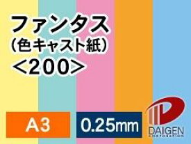 ファンタス(色キャスト紙)<200>A3/10枚