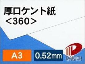 厚口ケント紙<360>A3/50枚