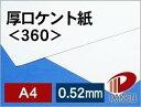 厚口ケント紙<360>A4/50枚