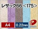 レザック66<175>A4/100枚