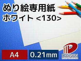 ぬり絵専用紙ホワイト<130>A4/100枚