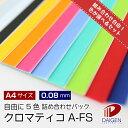 クロマティコA-FS<59>A4 自由に5色詰め合わせセット /合計45枚