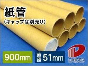 紙管 900mm幅(B1、A0サイズ用)/20本