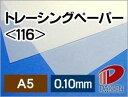 トレーシングペーパー<116>A5/500枚