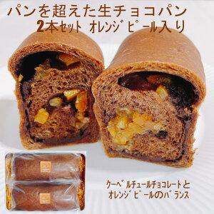 生チョコ パン 2本 セット オレンジピール チョコレート 菓子パン ギフト スイーツ 贈り物 ハロウィン お礼 お祝い プレゼント 誕生日 母の日 父の日 お中元 お歳暮 手作り 素材 【パンを超え