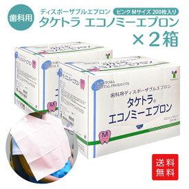 【2箱セット】竹虎 タケトラ エコノミー エプロン ピンク M (200枚入)【歯科用 ティスポーザブルエプロン】【送料込み】