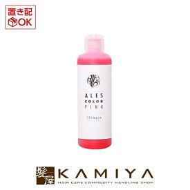 アレスカラー ピンク シャンプー 200ml|アレス カラーシャンプー カラーヘア ブリーチ ダメージケア 褪色 黄ばみ 赤系 ピンク系 ハイトーン ハイライト インナーカラー 本体 お試し ボトル トライアル