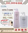 コタ アイケア シャンプー 800ml + トリートメント1000g 種類が選べる《y・k》計2本セット |cota コタ おすすめ品 美…