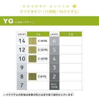 デミアソートアリアCクリアライン1剤80g【イエローグリーン】