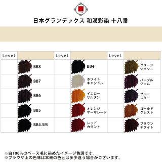 日本グランデックス和漢彩染ブロコローレ120g【メール便対応可2個まで】
