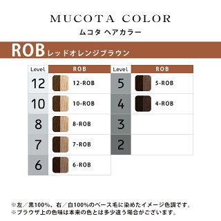 【期間限定最大2500円オフクーポン配布中】ムコタヘアカラーデジタルカラーワンダー第1剤80g【レッドオレンジブラウン】|ムコタおすすめ品カラー剤