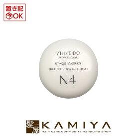 資生堂プロフェッショナル ステージワークス トゥルーエフェクター N4(ニュートラル) 80g|shiseido professional stage works スタイリング剤 ワックス スタイリングワックス ヘアケア サロン専売 美容室 美容院 美容師 おすすめ