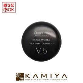 資生堂プロフェッショナル ステージワークス トゥルーエフェクター M5(マット) 80g|shiseido professional stage works スタイリング剤 ワックス スタイリングワックス ヘアケア サロン専売 美容室 美容院 美容師 おすすめ 人気