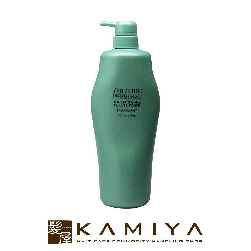 資生堂プロフェッショナル フェンテフォルテ トリートメント 1000g|shiseido professional fuente forte ザヘアケア 頭皮ケア ヘッドスパ 髪にうるおいを与える ふんわり しなやか ボトル 本体 ポンプ ヘアケア 美容室