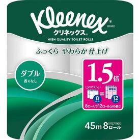 日本製紙クレシア クリネックス 1.5倍巻き コンパクト 8ロール ダブル 45m巻き 8パック入り まとめ買い 送料無料